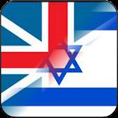 Pairs - Hebrew/English (Free)