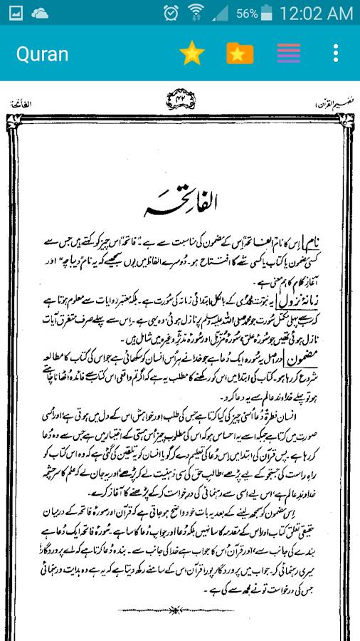 Tafseer Tafheem-ul-Quran Urdu - screenshot