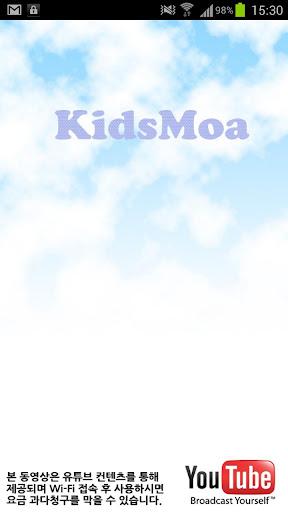 키즈모아 KidsMoa - 유아 동영상 모음