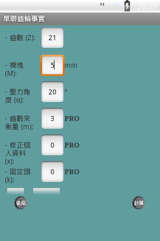齒輪設計|玩教育App免費|玩APPs