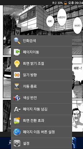 이지뷰어 - 소설,만화뷰어|玩漫畫App免費|玩APPs
