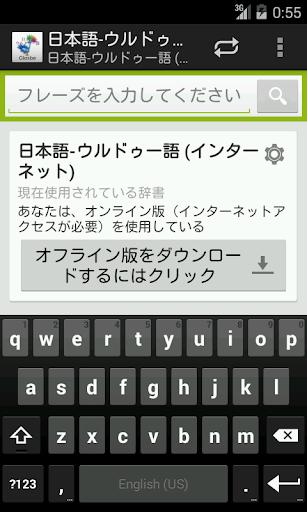 日本語-ウルドゥー語辞書