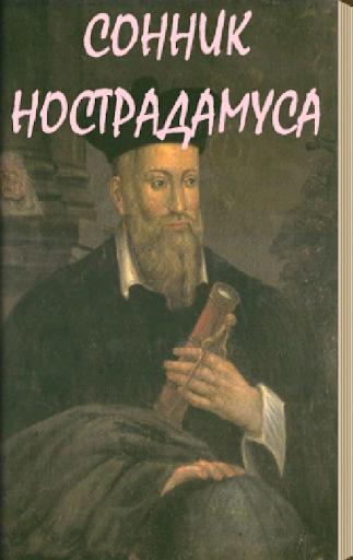 Сонник Нострадамуса