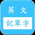 英文字根字群邏輯諧音記單字字典/多益/雅思/英檢/基測/指考 icon