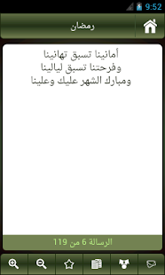رسايل - screenshot thumbnail