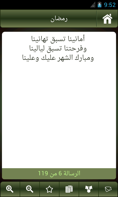 رسايل - screenshot