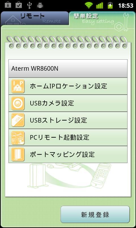 ホームコネクト for Aterm- screenshot