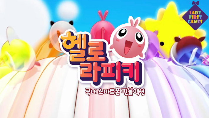 헬로라피키 for Kakao - screenshot