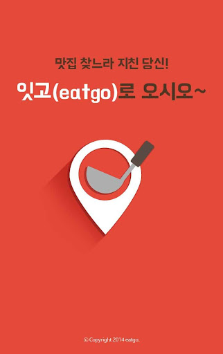 Eatgo find tasty restaurants