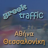 Greek Traffic