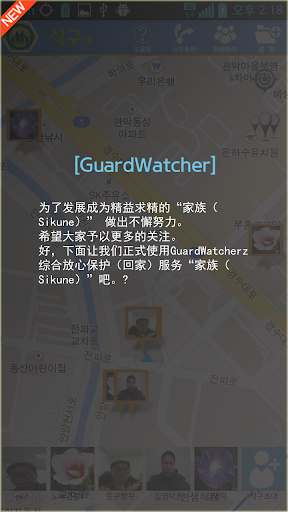 玩通訊App|保安,安全,放心,Family Locator免費|APP試玩