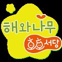 해와나무 호호서당 유아한자게임 icon