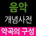 음악개념사전_악곡의구성 icon