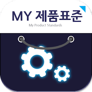 My제품표준 for Android