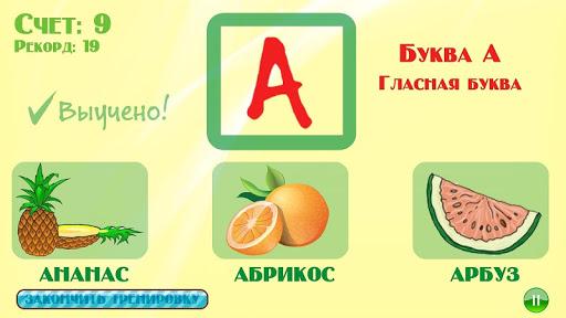 Tiny Learn HD Russian