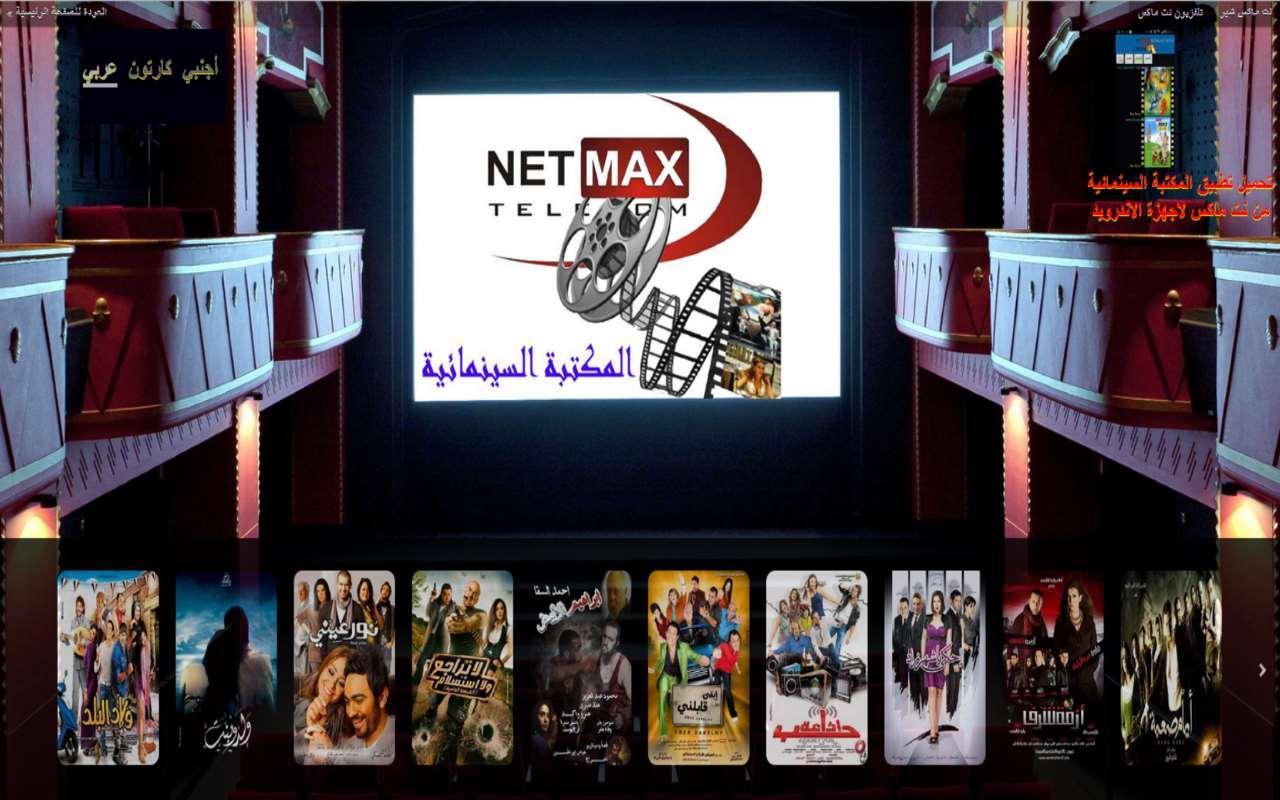 NetMax Cinema ShowBox - screenshot