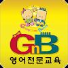 지앤비광명북캠퍼스-영어학원, 지앤비어학원