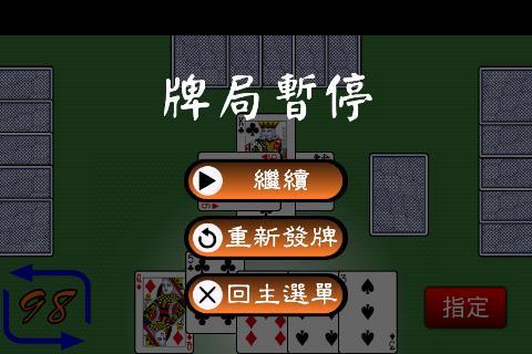 撲克九九 (單機版)|玩紙牌App免費|玩APPs