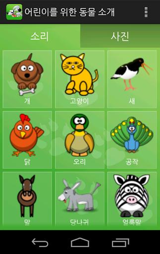 어린이를 위한 동물 소개
