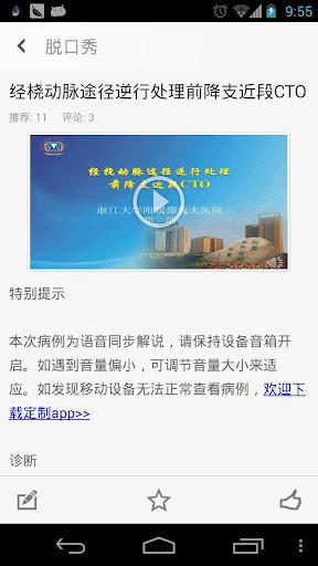 【免費醫療App】PCI 2013-APP點子