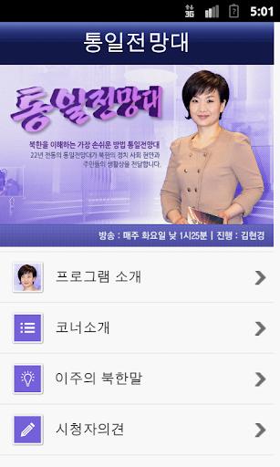 MBC 통일 전망대