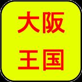 大阪王国公用語集