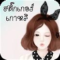 สติ๊กเกอร์ไลน์ฟรี เกาหลี 2 icon