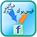 Arabic Facebook icon
