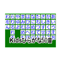App KidsHiragana50on(free) apk for kindle fire