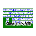 KidsHiragana50on(free) logo