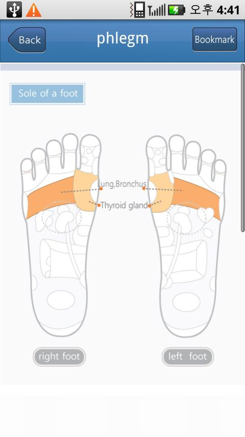 Foot massage Acupressure - screenshot
