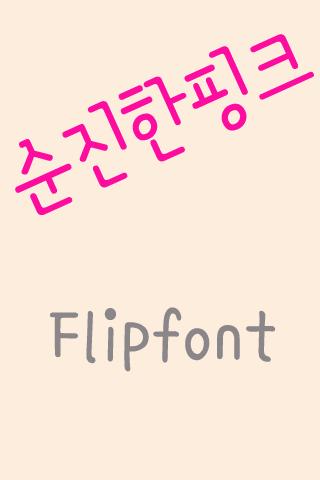 365순진한핑크™ 한국어 Flipfont
