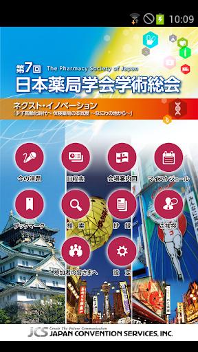 第7回日本薬局学会学術総会 Mobile Planner