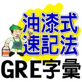 油漆式速記法-GRE字彙