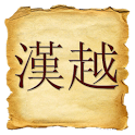 Han Viet Nom Dictionary icon