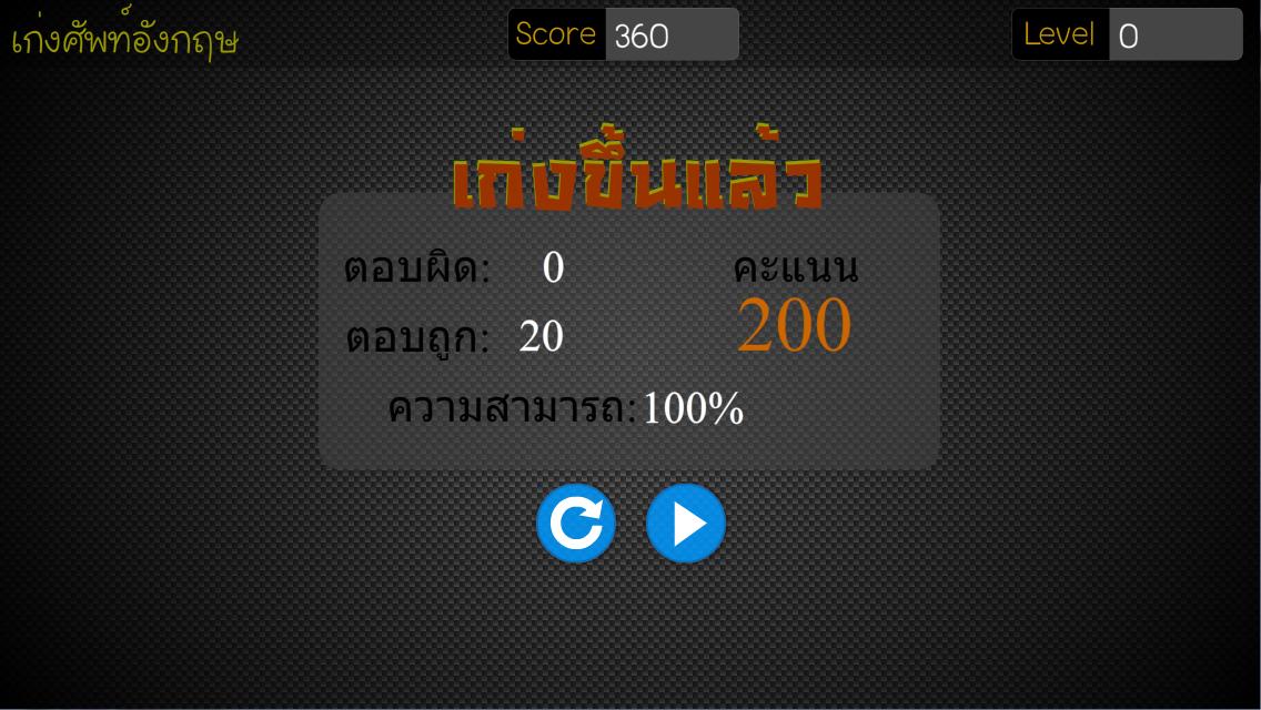 เก่งศัพท์อังกฤษ (ฟรี)- screenshot