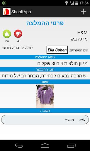 玩社交App|ShopItApp免費|APP試玩