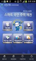 Screenshot of 신한은행 - 신한 스마트 국민주택채권