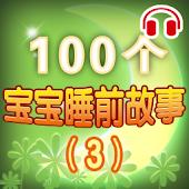 100个宝宝睡前故事(3)