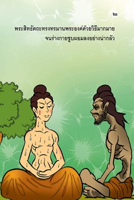 นิทานพระพุทธเจ้า ฉบับการ์ตูน - screenshot