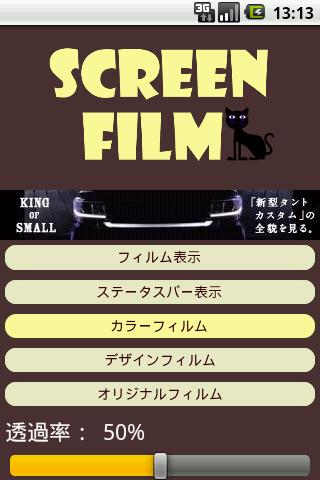 Screen Film -スクリーンフィルム- 覗き見防止