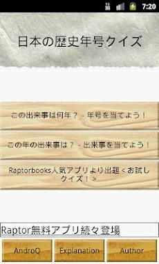 日本の歴史年号クイズ【無料】のおすすめ画像1