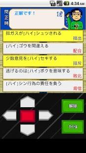 漢字書き合わせ