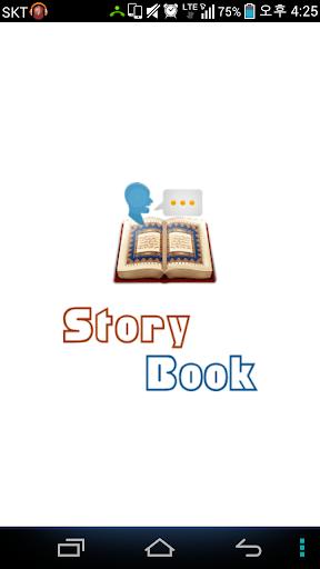 스토리북 - 우리 아이 구연동화