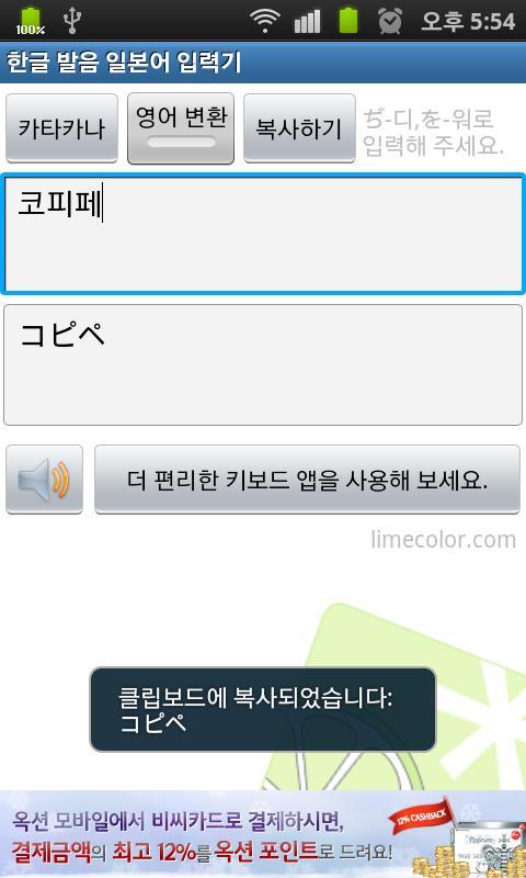 한글 발음 일본어 입력기- screenshot