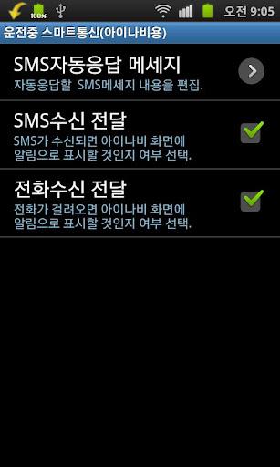 운전중 스마트통신 (아이나비) screenshot