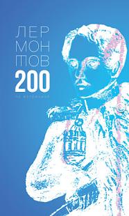 Лермонтов 200 по встречной - screenshot thumbnail