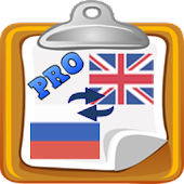 Dictionary English Russian Pro