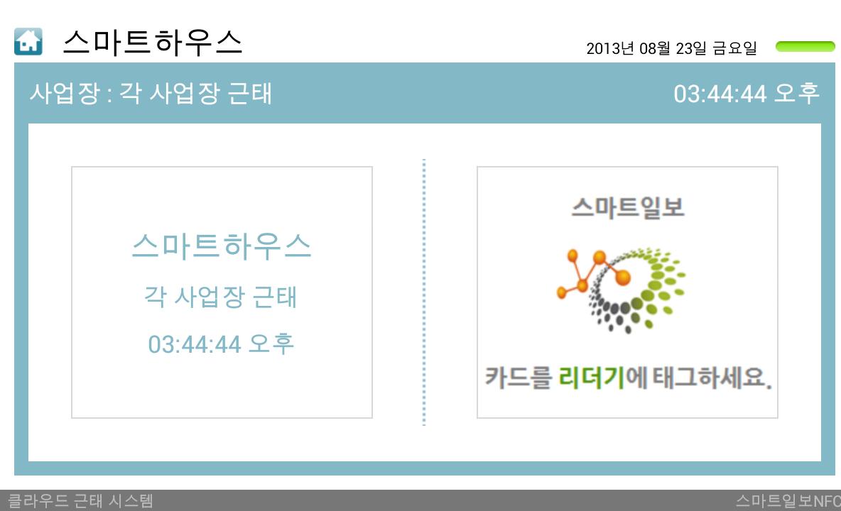스마트일보NFC- screenshot
