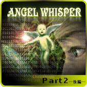 ANGEL WHISPER 後編
